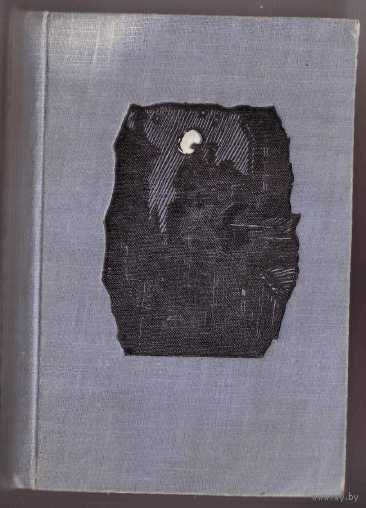 Шамсон А. Кладезь чудес. 1947г.