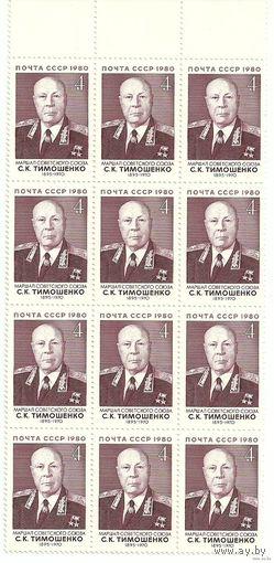 Маршал С.К.Тимошенко. Часть листа 12 марок негаш. 1980 СССР