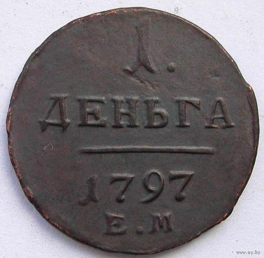 030 Деньга 1797 года.