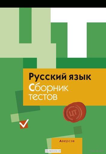 Русский язык. Сборник тестов
