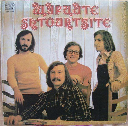 LP Shtourtsite - Щурците - (1978)