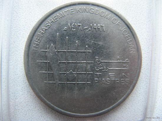 Иордания 10 пиастров 1996 г.