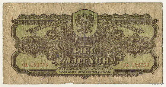 "5 злотых 1944, серия СА, разновидность ""obowiazkowym"", нечастая"