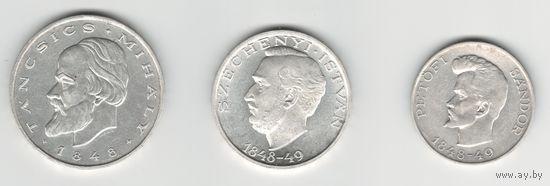 Венгрия 5+10+20 форинтов 1948 года. Серебро. Состояние aUNC!