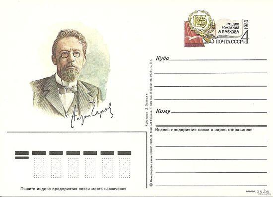 Односторонняя почтовая карточка с ОМ. А.П.Чехов. 1985 СССР