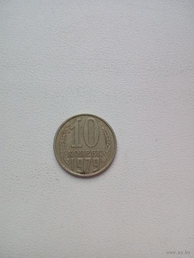 10 копеек 1979г. СССР