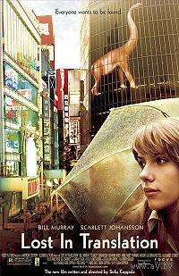 Трудности перевода / Lost in translation - фильм на DVD-R