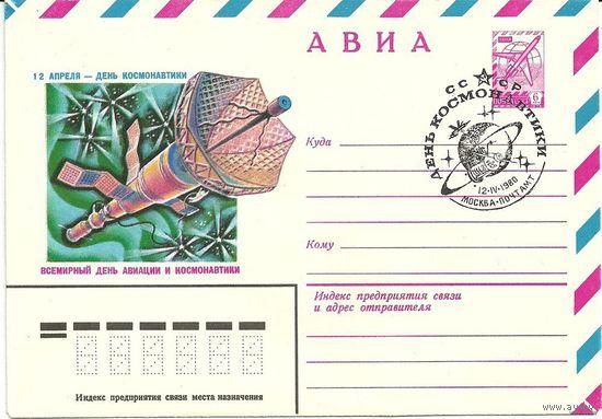 СГ День космонавтики 12.04.1980г. - Москва почтамт