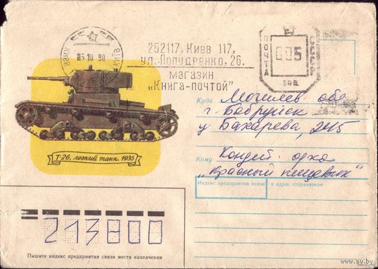 Танк Т-26 No2