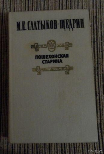 Салтыков-Щедрин Пошехонская старина