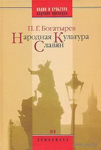Богатырев П.  Народная культура славян. 2007г.