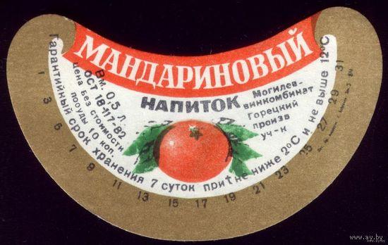 Этикетка Напиток Мандариновый Горки