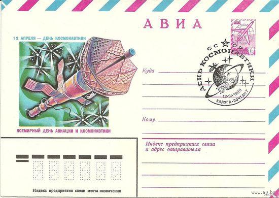 СГ День космонавтики 12.04.1980г. - Калуга почтамт