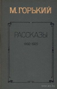 М. Горький. Рассказы 1892-1925