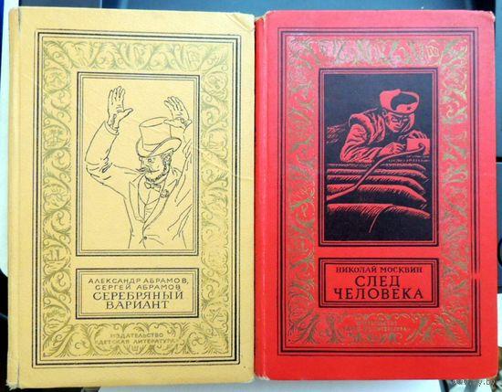 Николай Москвин След человека Книга из серии Библиотека приключений и научной фантастики