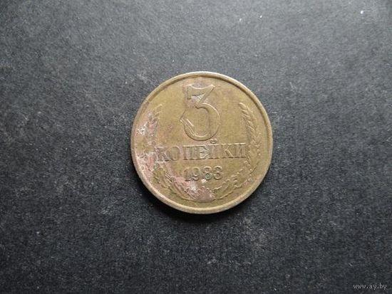 3 копейки 1983 СССР (39)