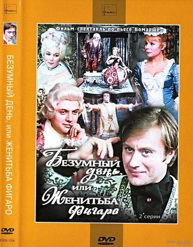 Безумный день или Женитьба Фигаро (В. Плучек, В. Храмов) (1976 )2*DVD5